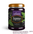 Наименование Варенье без сахара Черная смородина 250 гр