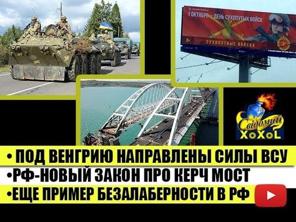Под Венгрию направлены силы ВСУ •РФ:новый закон про Керч мост •Еще пример безалаберности в РФ