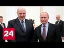 Факты: Путин и Лукашенко сверили часы. От 29 декабря 2018 года (18:00) - Россия 24