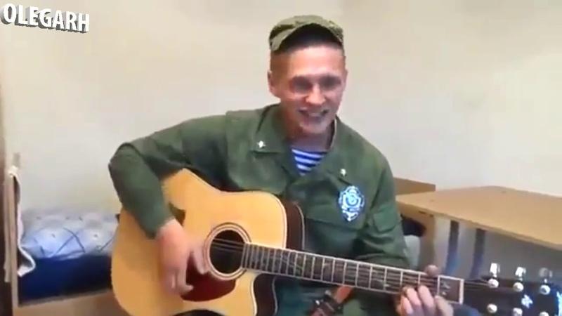 РОТА ПОДЪЁМ армейские песни под гитару