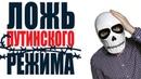 Разоблачение канала Ложь путинского режима Путин развалил Россию
