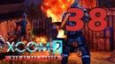Прохождение XCOM 2 Война избранных 38 Один за всех и все за одного XCOM 2 War of the Chosen