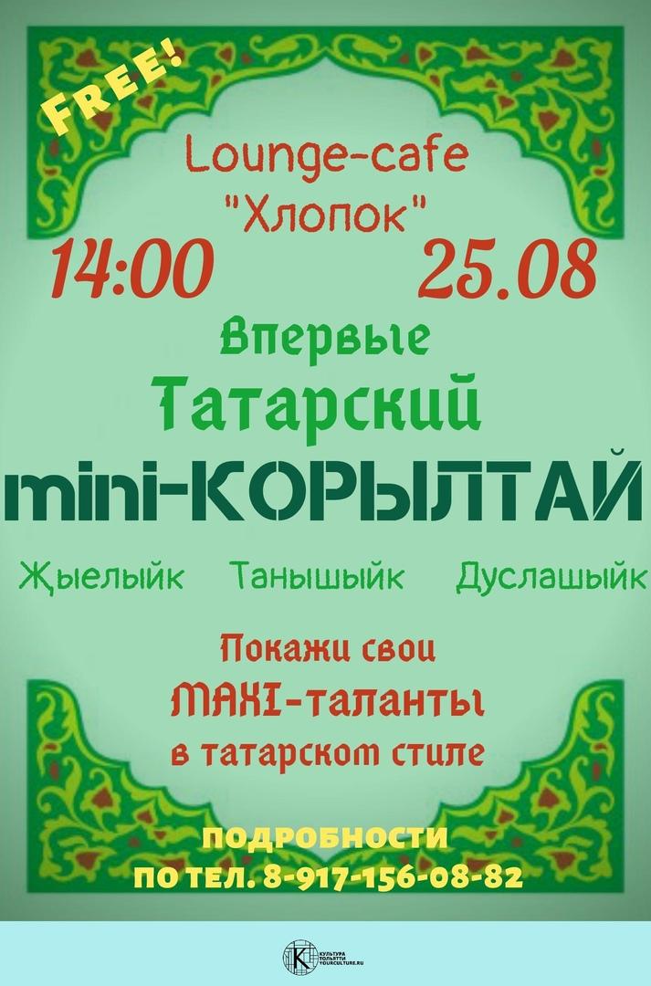 Татарский mini-Корылтай