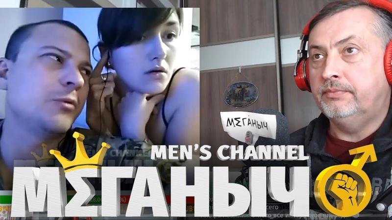 🅼🅴🅶🅰🅽🆈🅲🅷 live | 02.10.2018 | мужской курс в прямом эфире