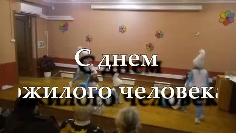 Концерт ко дню пожилого человека в филиале Выхино