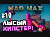 [SHIMOROSHOW] Mad Max (Безумный Макс) - ЛЫСЫЙ ХИПСТЕР! #10