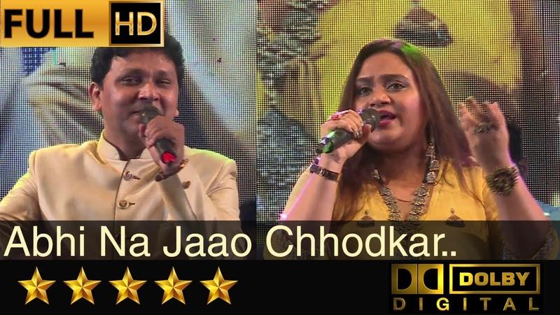 Abhi Na Jaao Chhodkar - अभी ना जाओ छोड़कर from Hum Dono (1961) by Sarvesh Kumar Priyanka Mitra
