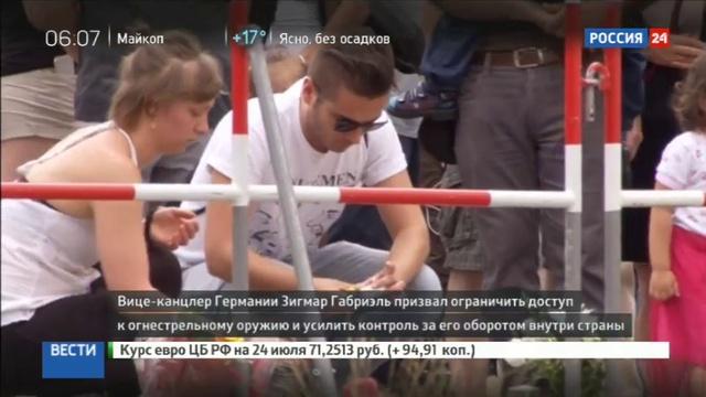 Новости на Россия 24 • Бойня в Мюнхене: в Германии раздаются призывы ужесточить контроль над оружием