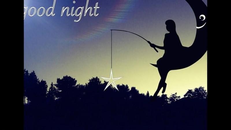 Сладких снов любимая Спокойной ночи