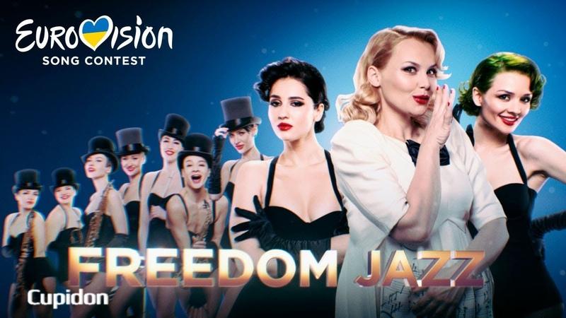 Freedom-jazz – Cupidon – Национальный отбор на Евровидение-2019. Второй полуфинал