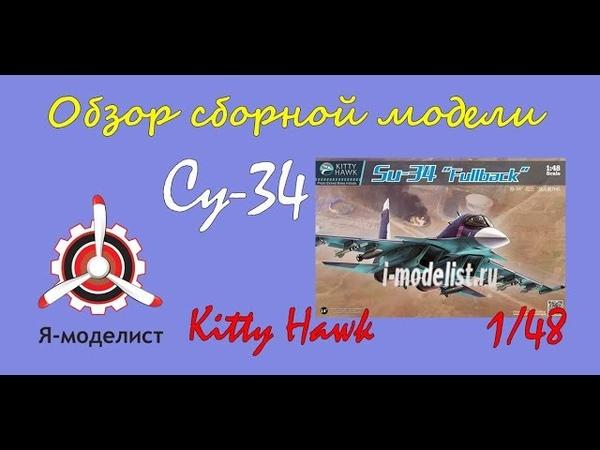 Обзор модели самолета Су-34 фирмы Kitty Hawk в масштабе 148.