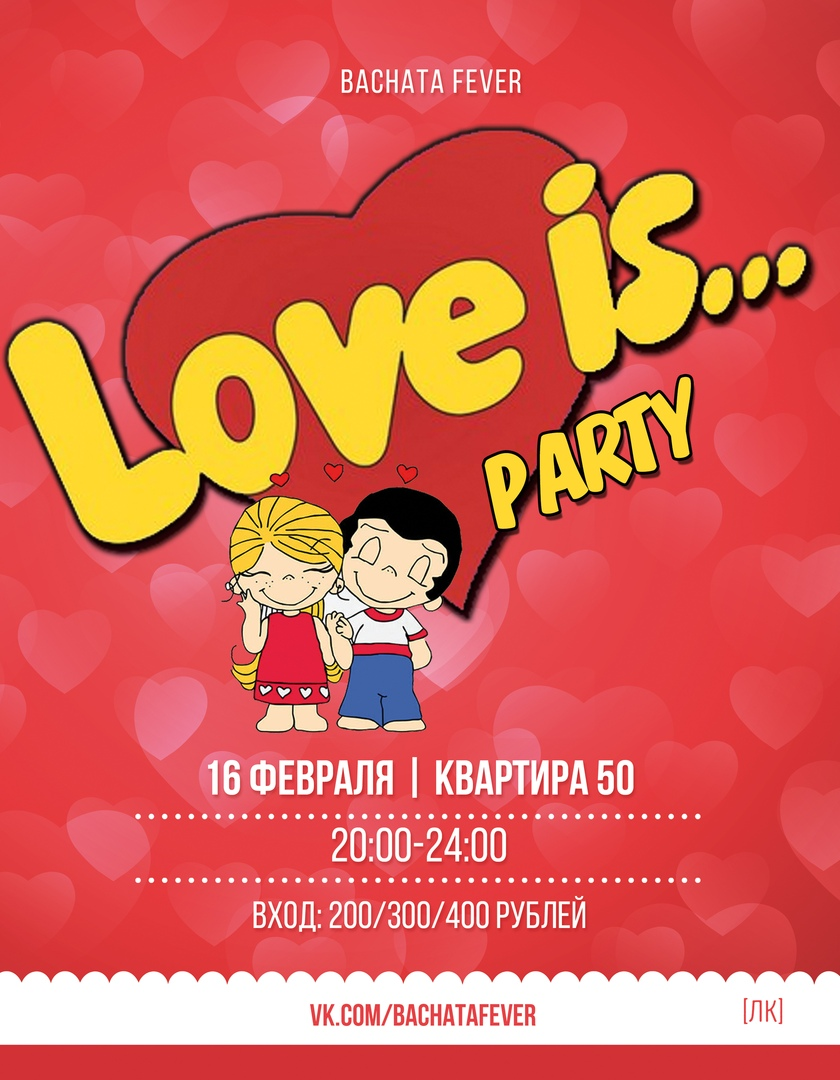 Афиша Love is... Bachata Fever 16 февраля (сб)
