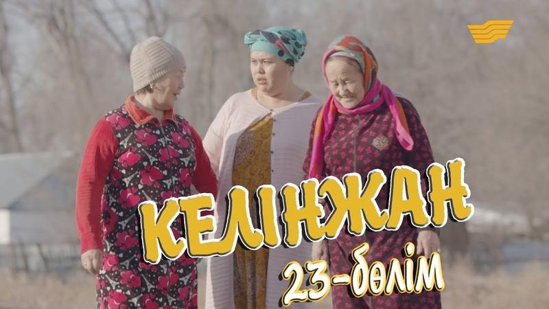 Келінжан 23 бөлім Келинжан 23 серия