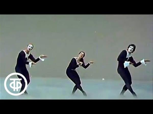 """Балет на музыку С.Прокофьева """"Мимолетности"""" в исполнении Московского классического балета (1985)"""
