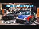 Sergey Stilov ОДНА НОЧЬ ОДНА СЕРИЯ. 200SX, 350Z, LAUREL C33, CHASER 100