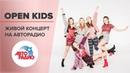 🅰️ Живой Концерт OPEN KIDS LIVE @ Авторадио