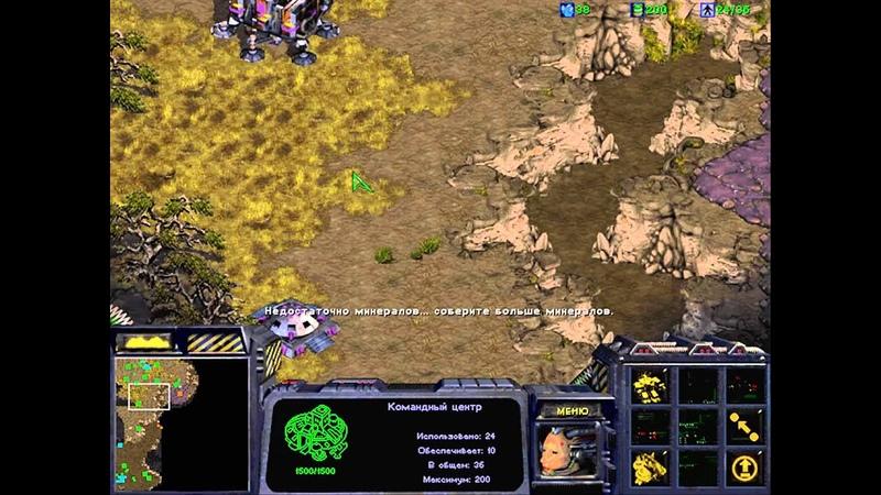 Прохождение StarСraft с комментами [миссия 2]