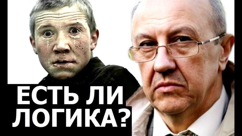 Есть ли логика в русской истории? Андрей Фурсов.