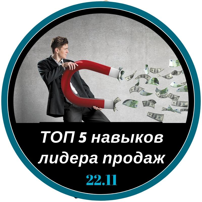 """Афиша Ростов-на-Дону 22.11 - МК """"TОП-5 навыков лидера продаж"""""""