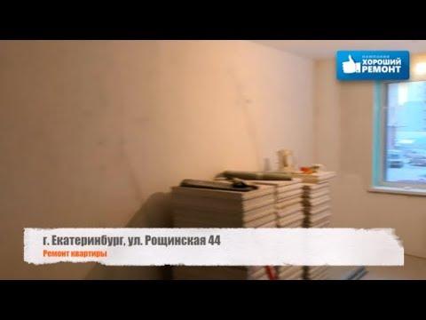 Процесс работ Рощинская 44 - Ремонт квартиры в Екатеринбурге