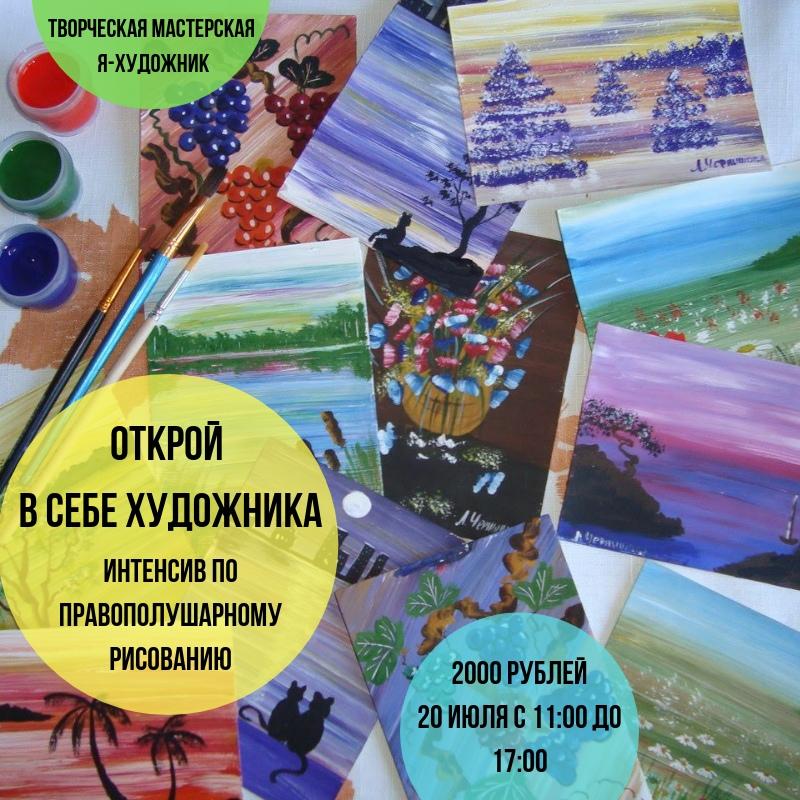 Афиша Интенсив по правополушарному рисованию в июле