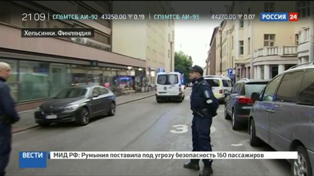 Новости на Россия 24 • Машина влетела в пешеходов в Хельсинки