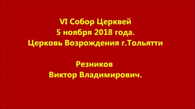 Резников В.В. 5.11.2018.
