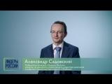 Победитель конкурса «Лидеры России» Александр Садовский: «Конкурс дает сигнал каждому»