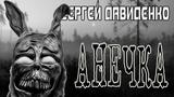Александр Варго Сергей Давиденко - АНЕЧКА