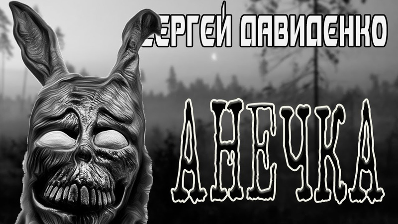 Александр Варго Сергей Давиденко АНЕЧКА