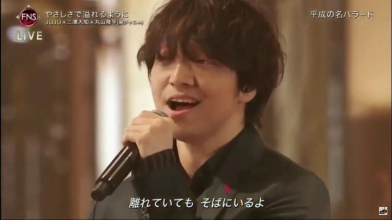 2018 FNS歌謡祭 第1夜 JUJU × 三浦大知 × 関ジャニ∞ の 丸山隆平「やさしさで溢れ12427