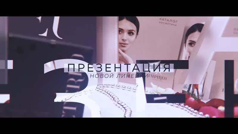 День Рождения компании EMPIREO COSMETICS г.Екатеринбург