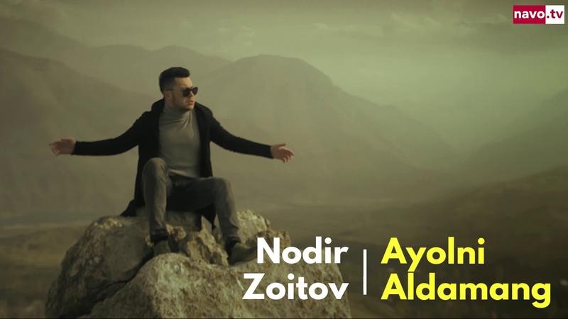 Nodir Zoitov Ayolni aldamang Нодир Зоитов Аёлни алдаманг
