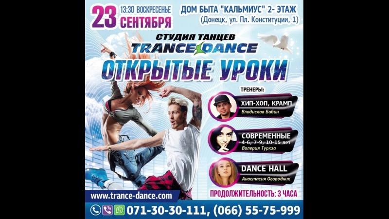 Студия танцев Trance dance.Открытый урок.23 сентября 2018