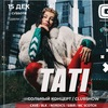 15 декабря - TATI LIVE @ G