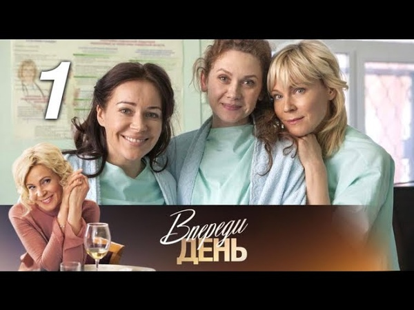 Впереди день. 1 серия (2018) Мелодрама @ Русские сериалы » Freewka.com - Смотреть онлайн в хорощем качестве