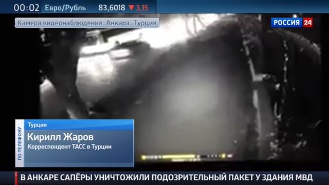 Новости на Россия 24 • Взрыв в Анкаре Эрдоган обещает жесткий ответ