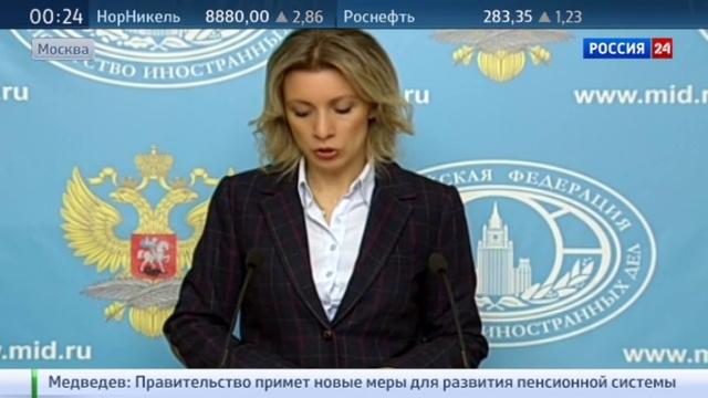 Новости на Россия 24 • Мария Захарова в лице Киргизии видим надежного партнера в Центрально-Азиатском регионе