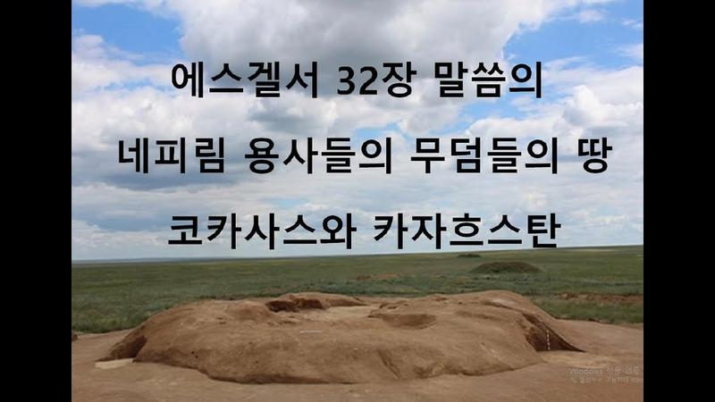 카자흐스탄의 네피림의 후손들(에스겔서 32장의 네피림 용사들의 무덤인 쿠474