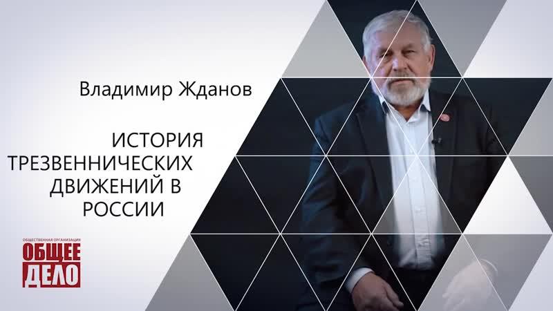 История трезвеннических движений в России|Общее дело