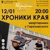 «Хроники Края» 12.01, Квартирники у Гороховского