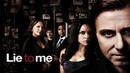 Обмани меня 4 «Вечная любовь» 2009 - триллер, драма, детектив