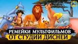 Мультфильмы Дисней. Обзор ремейков 2019 года. Король Лев, Аладдин и Дамбо.
