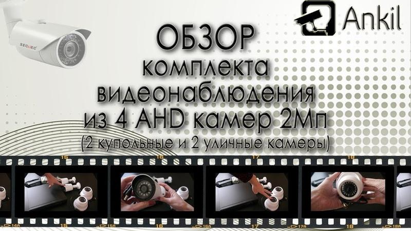 Обзор комплекта видеонаблюдения из 4 AHD камер