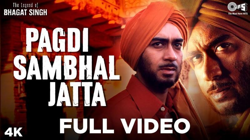 Pagdi Sambhal Jatta Full Video - The Legend Of Bhagat Singh   A.R.Rahman, Sukhwinder, Ajay Devgn