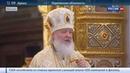 Новости на Россия 24 • Патриарх Кирилл отслужил литургию перед Крещением