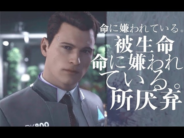 Hated by life itself(命に嫌われている。) connor(detroit become human)GMV