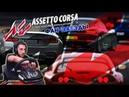[Стрим] Track day в Assetto Corsa 🏁 В поисках интересных гонок / Assetto Corsa G25