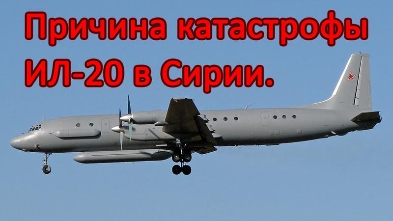 В Сирии сбит самолет России Ил 20 – безответственные действия со стороны Израиля.