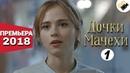 ПРЕМЬЕРА 2018! Дочки Мачехи 1 Серия Русские мелодрамы, новинки 2018 HD